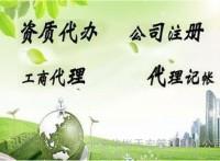 专业办照许昌代理记账提供注册地址 股权变更