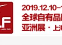 上海自有品牌亚洲展2019年新零售生鲜食材展CHINA