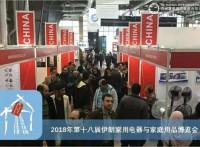 2019年第十九届伊朗家用电器与家庭用品博览会