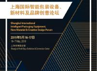 2019上海国际智能包装设备、新材料及品牌创意论坛
