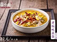 酸菜鱼加盟中心河南郑州总部