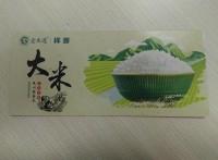 大米农产品全国预售提货卡印刷  配套金禾通管理软件
