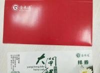 金禾通专业生产印刷大闸蟹礼券,水蜜桃提货券,礼品卡券