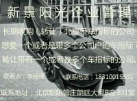 转让北京车指标公司 2019年北京带公户车指标的公司转让