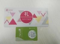 供應佛跳墻二維碼卡券定制印刷配套卡券兌換系統