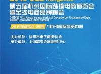 2019杭州跨境电商展览会开始招展