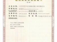 东莞代办建筑资质证书