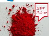 立索爾洋紅4BP 顏料紅57:1 耐遷移塑膠顏料