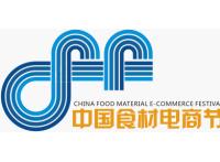 良之隆·2020第八屆中國食材電商節良之隆餐飲食材展