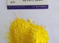 1151有机柠檬黄 铅笔漆环保颜料