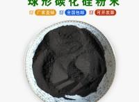 全国包邮陶瓷粉末 碳化硅球形粉末 厂家直卖