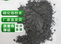 厂家直卖 陶瓷粉 碳化铬球形粉末 低价出售
