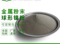 长期供应金属粉末 球形镍基粉末 气雾华粉末全国包邮