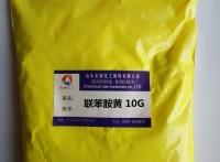聯苯胺黃10G,顏料黃81,強綠光黃,耐高溫塑膠顏料
