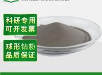 沈阳司太立合金粉末 高纯度优质球形钴基合金粉末 热喷涂粉
