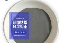 厂家出售合金粉末 激光熔覆粉末 气雾化铁粉
