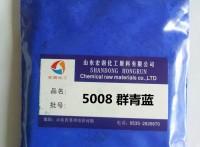 工廠促銷群青藍,群青顏料,5008群青