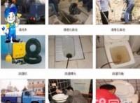 八道湾春和怡苑专业马桶疏通厕所疏通地漏清洗下水道抽粪