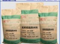 山西无机铝盐防水剂专业口碑防水材料