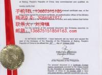 """投标证书菲律宾领事馆认证签字""""ISO/GMPC证书"""""""