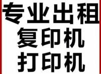 阳江市出租打印机复印机租赁