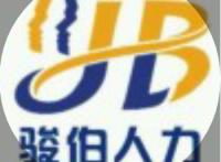骏伯北京代理社保公司北京人事