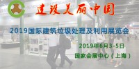 2019上海國際建筑垃圾處理及利用展覽會
