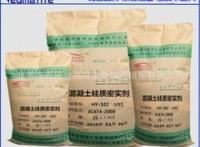 北京硅质密实剂工厂供货