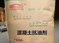 抗油混凝土/混凝土抗油剂山西供货