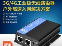 力必拓,T260s,工业路由器,SIM卡转WiFi,智能交通