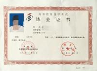 广州大学—会展经济与管理专业 学信网可查
