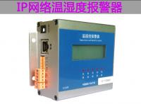 捷创信威 AT-821N机房IP网络温湿度探测报警器厂家
