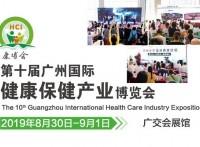 2019广州大健康食品展营养健康食品展览会