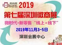 2019深圳第七届微商展丨健康新零售电商展