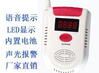 捷创信威 AT-716DL语音式独立型燃气探测报警器厂家