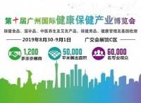 2019广州中医养生特医食品展/广州医疗器械博览会