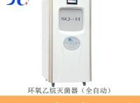 环氧乙烷灭菌柜 SQ-H医用消毒箱低温消毒设备 全自动