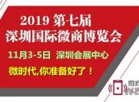 2019深圳消费品新零售展/深圳社交电商微商展