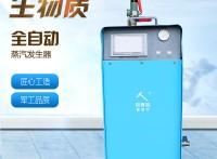 贝思特实验研究专用小型电加热蒸汽发生器