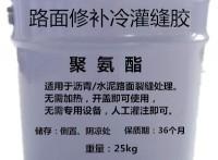 青岛百丰鑫聚氨酯路面冷灌缝胶道路养护工人的好帮手