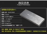 日本进口钨钢AF1 住友钨钢AF1供应