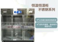 湖南工業恒溫恒濕柜,化工廠恒溫恒濕柜供應商