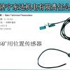 GUC15矿用本安型位置传感器 适用任何电路出厂价