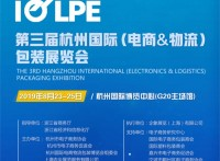 2019年第三届杭州国际物流包装展览会