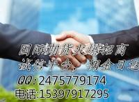 元大国际期货招商加盟总部