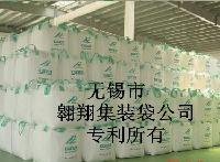 无锡市翱翔集装袋公司供应导电集装袋