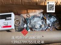 康明斯KTA38工程机械配件3804301发动机下修包