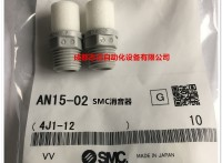 AN15-02現貨SMC消音器