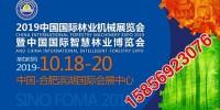 2019中国国际林业捧腹彩票暨森林防火装备展(林机展)