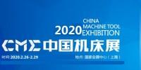 2020上海国际机床展cme数控机床展
